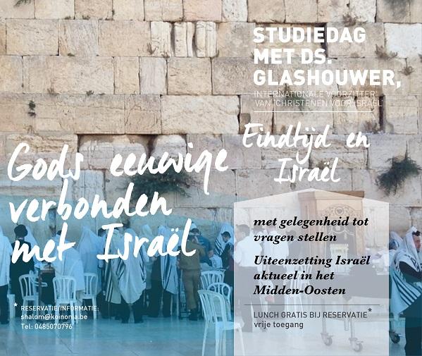 IsraelSymposium_2015